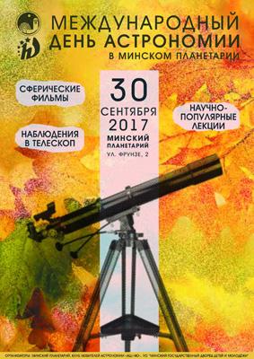 Международный День Астрономии 30 сентября 2017 года