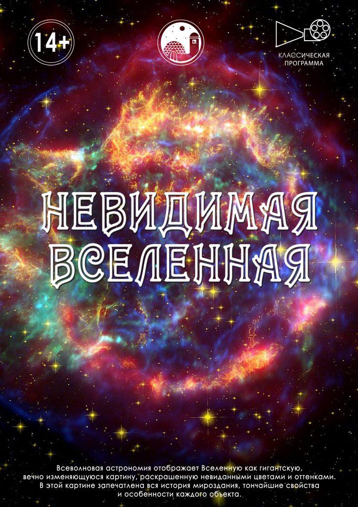 Невидимая Вселенная