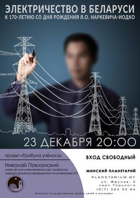 Электричество в Беларуси