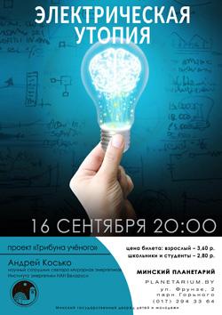 Трибуна ученого в новом учебном году стартует с лекции «Электрическая утопия»