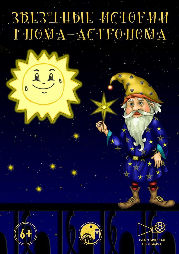 Звездные истории гнома-астронома