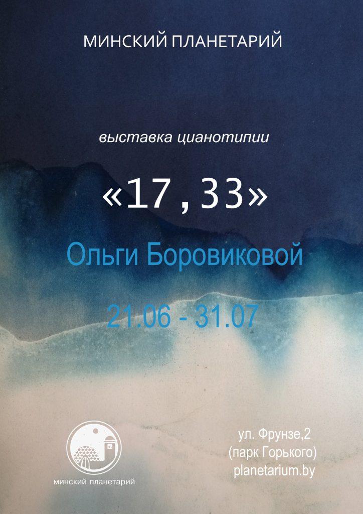 """Выставка Ольги Боровиковой """"17, 33"""""""