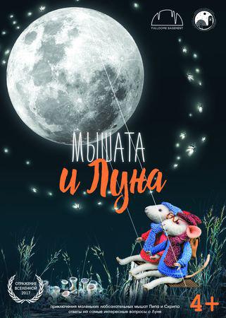Первые показы белорусской полнокупольной астросказки пройдут в Планетарии