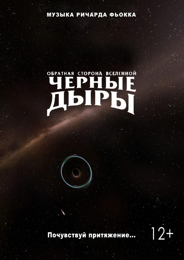 Чёрные дыры: обратная сторона Вселенной
