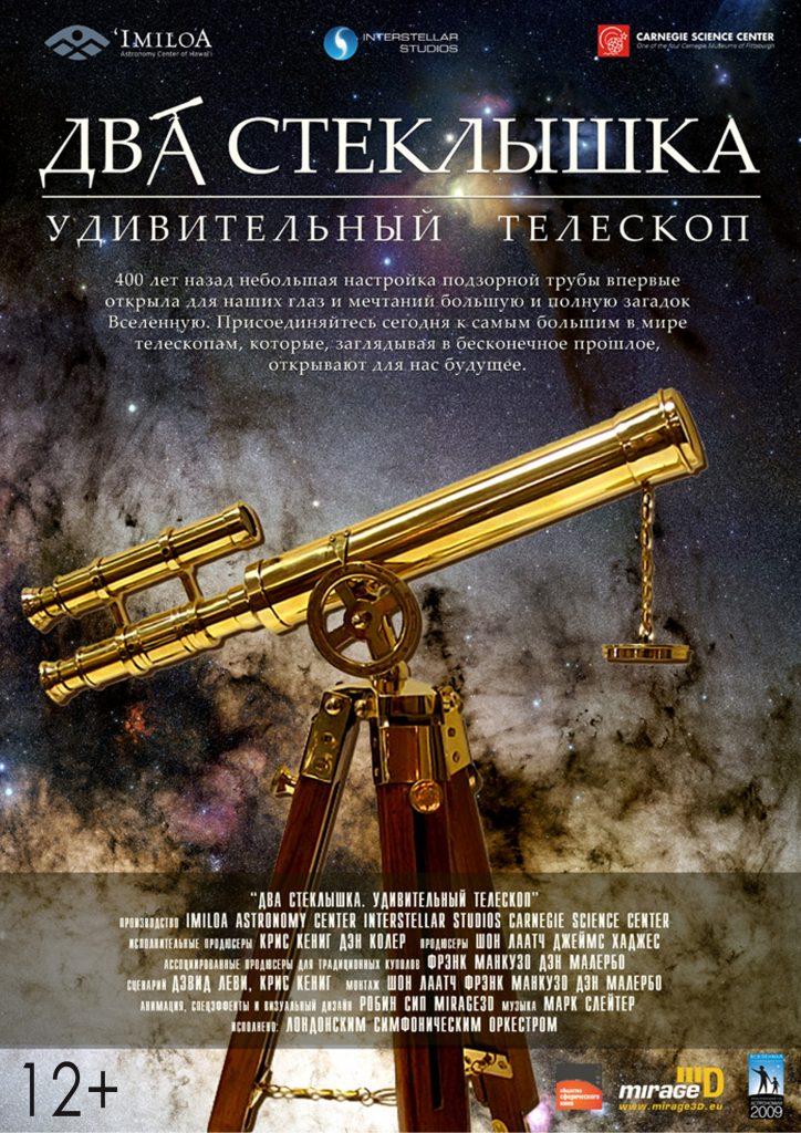 Два стёклышка: Удивительный телескоп