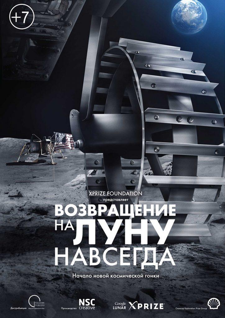 Возвращение на Луну навсегда