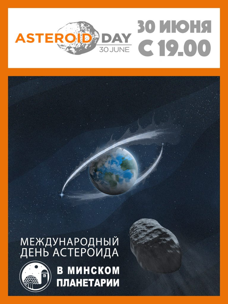День астероида в минском Планетарии