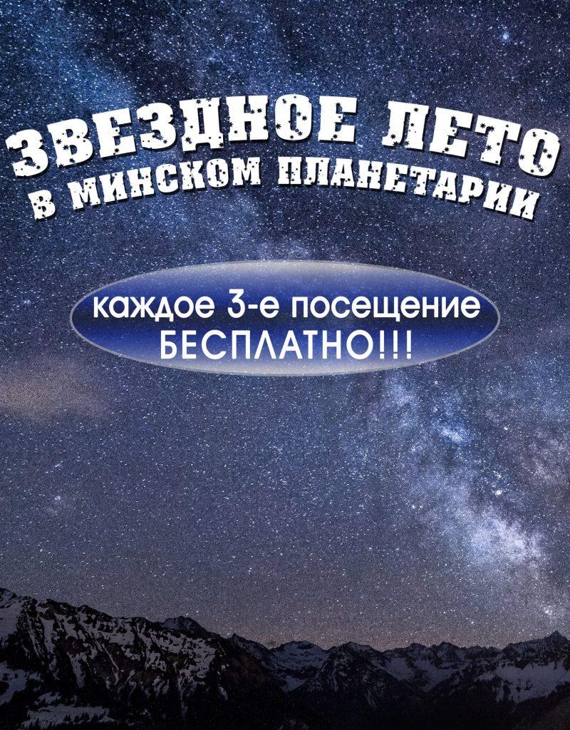 Звездное лето в Минском Планетарии
