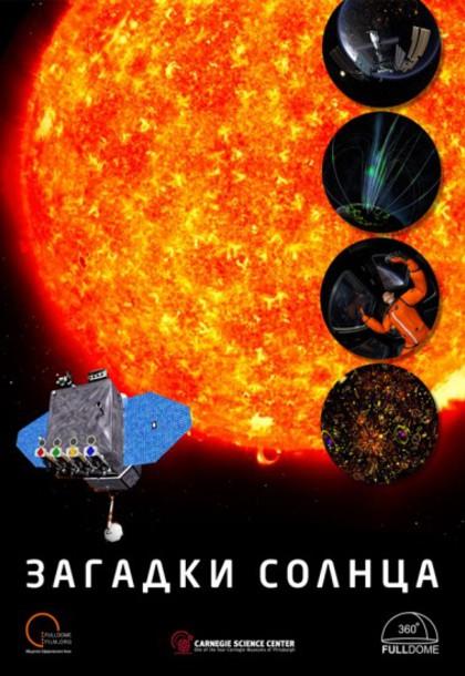 Загадочное и удивительное Солнце