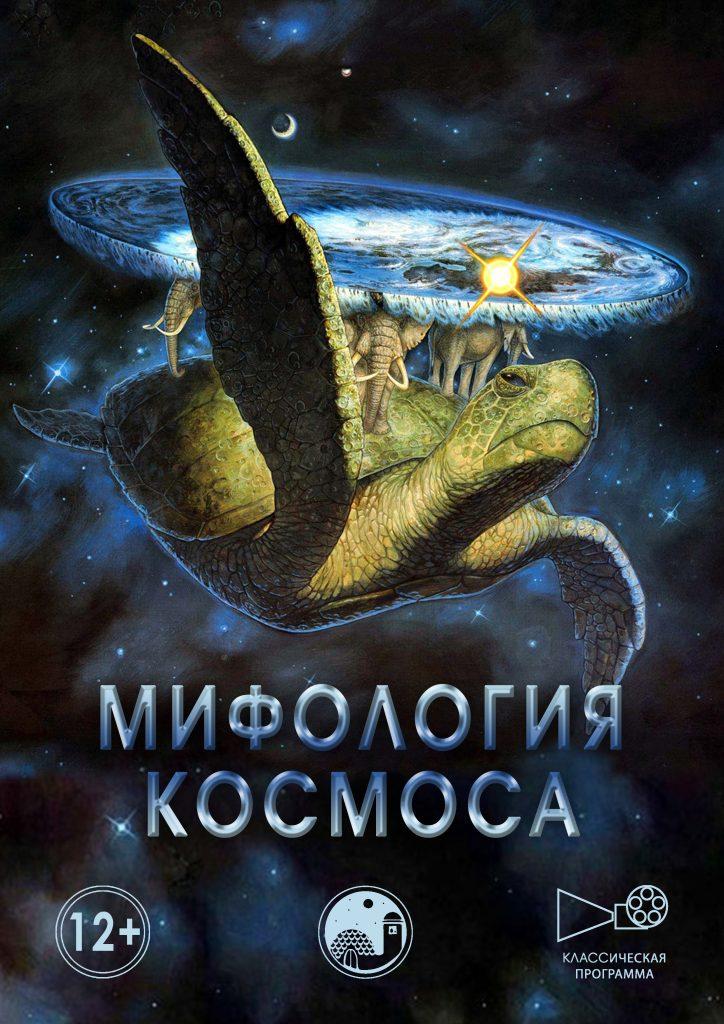Мифология космоса