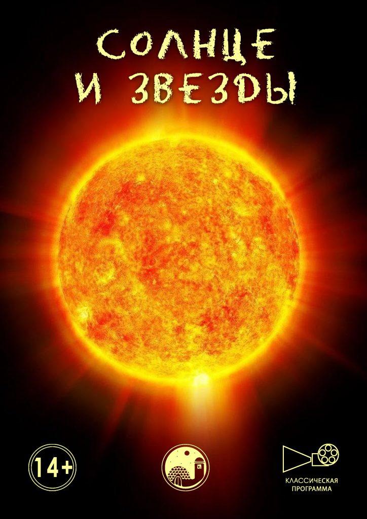 Солнце и звезды