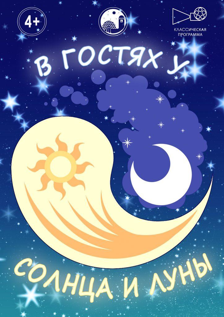 В гостях у Солнца и Луны