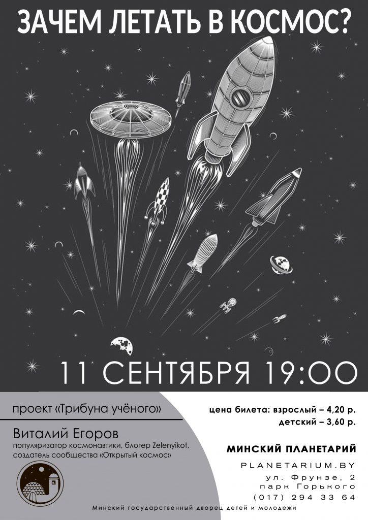 Лекция «Зачем летать в космос?»
