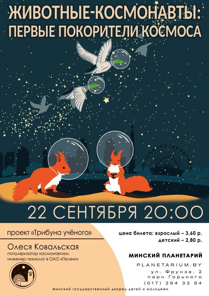 Лекция «Животные-космонавты: первые покорители космоса»