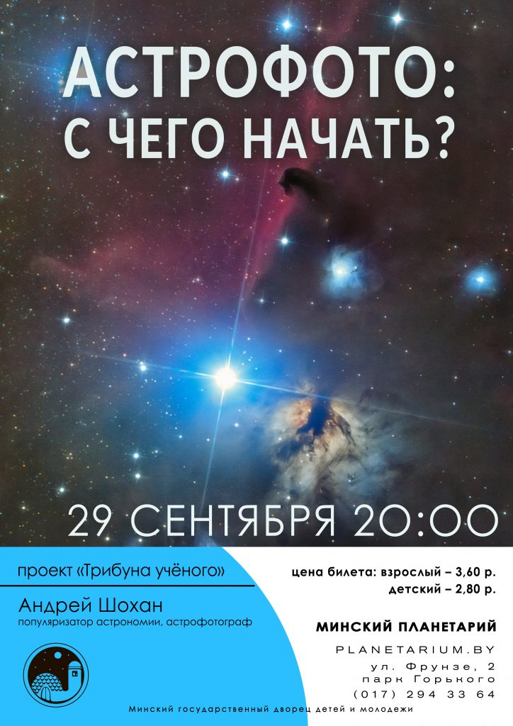 Лекция «Астрофото: с чего начать?»