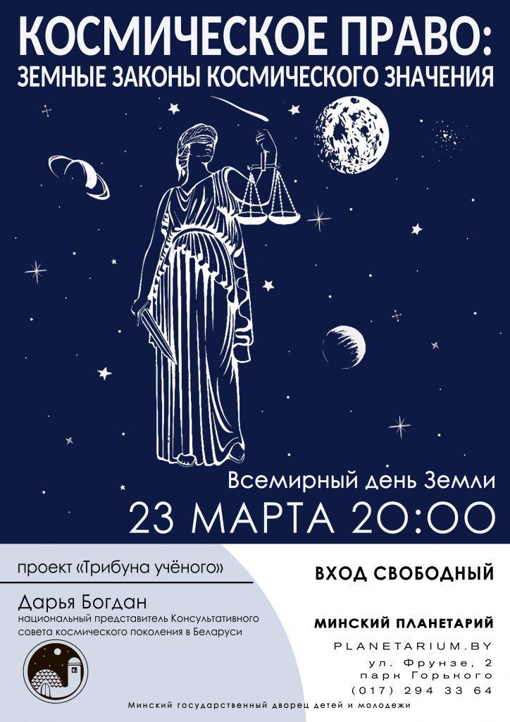 Лекция «Космическое право: земные законы космического значения»