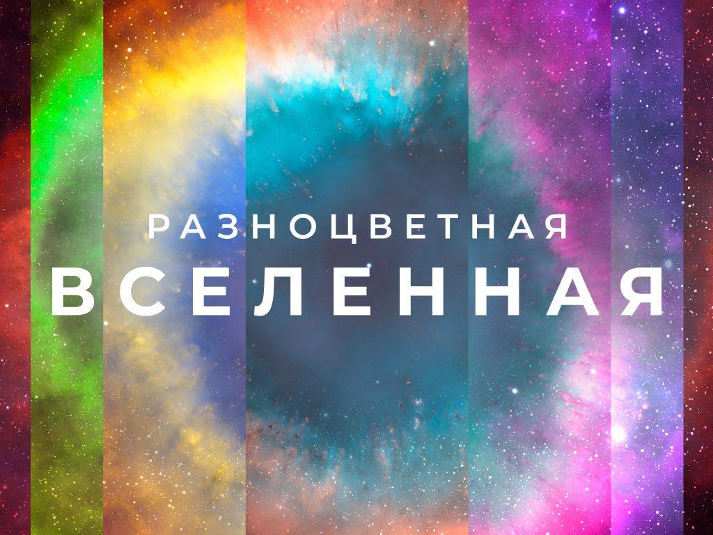С 4 декабря в Планетарии откроется окно в «Разноцветную Вселенную»