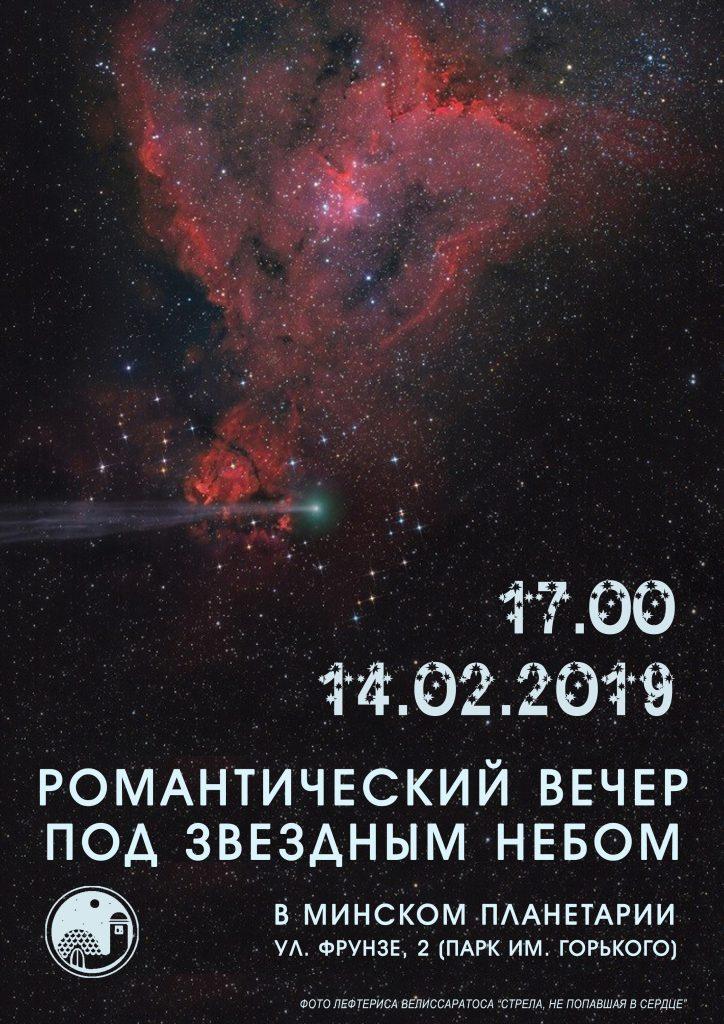 Романтический вечер под звездным небом минского Планетария