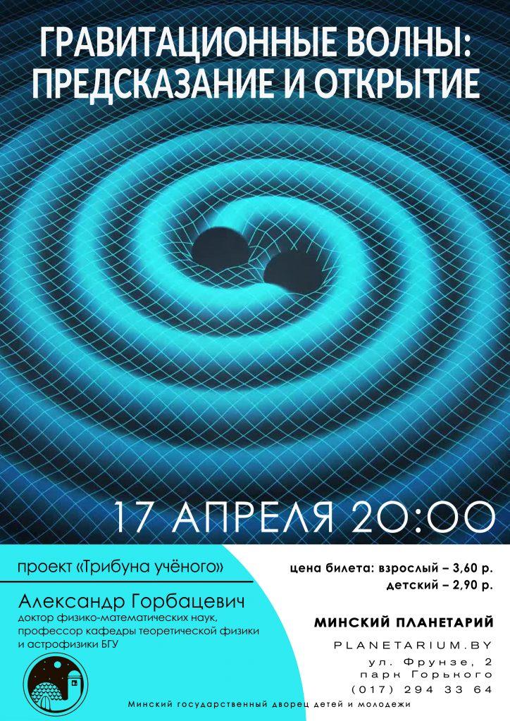 Лекция «Гравитационные волны: предсказание и открытие»