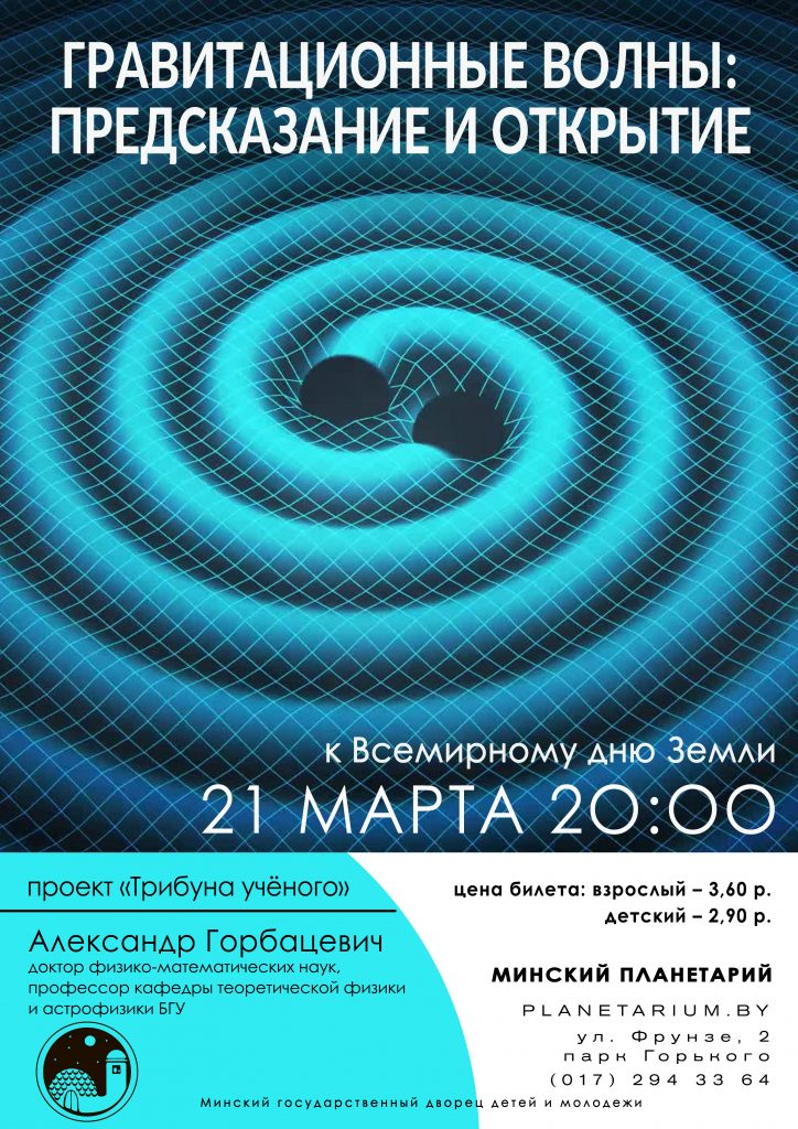 Лекция «Гравитационные волны: предсказание и открытие» ОТМЕНЯЕТСЯ