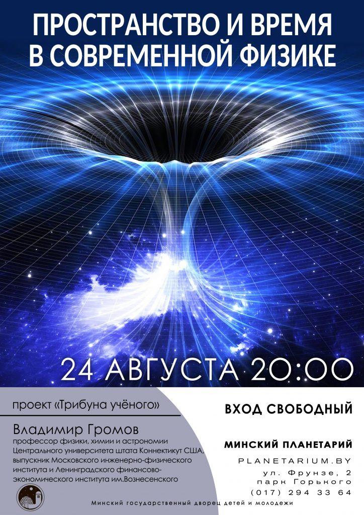 Лекция «Пространство и время в современной физике»