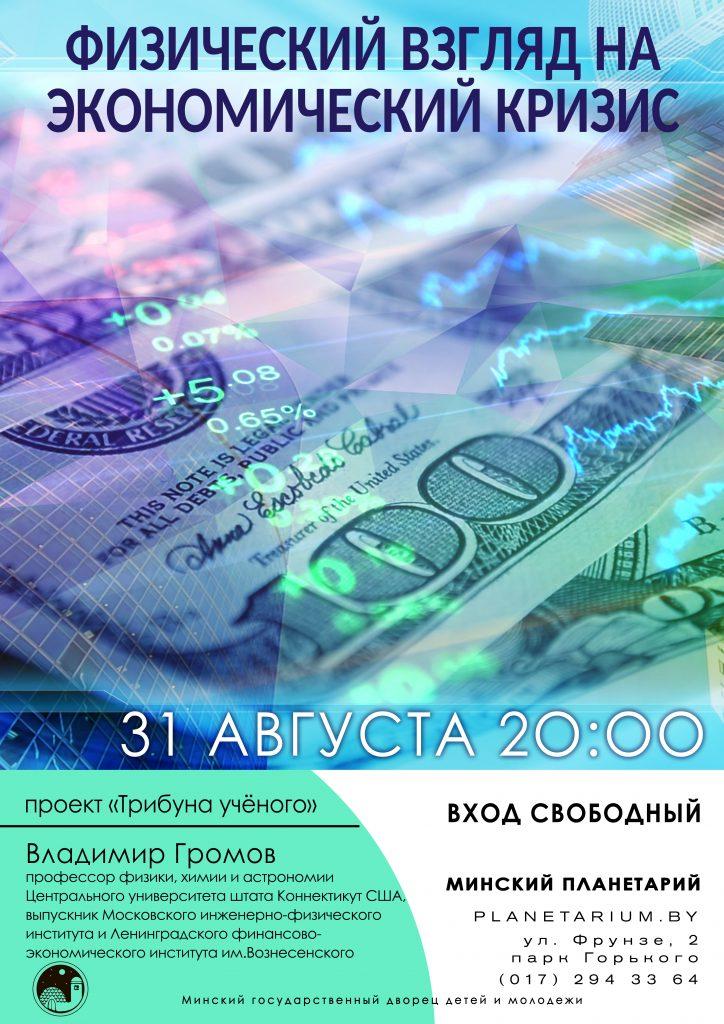 Лекция «Физический взгляд на экономический кризис»