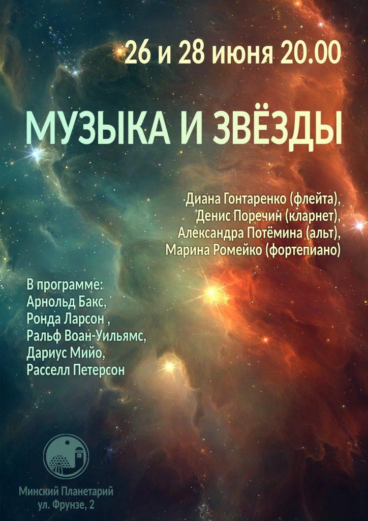 """Летние концерты """"Музыка и Звезды"""" 26 и 28 июня 20:00"""