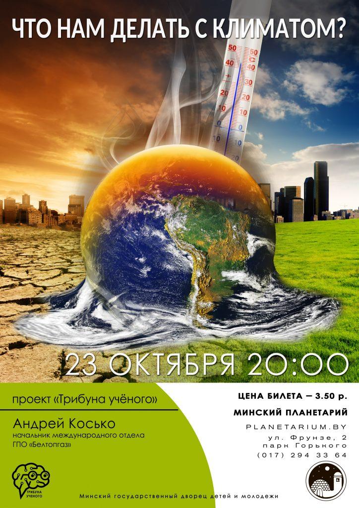 Лекция «Что нам делать с климатом?»