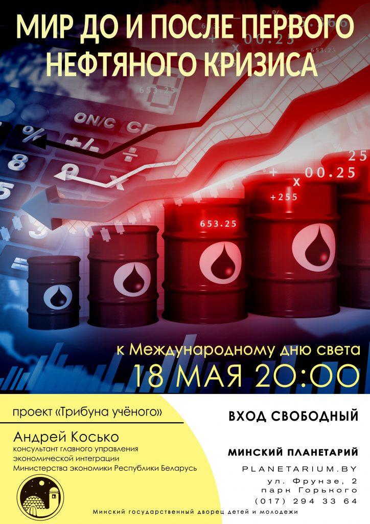 Лекция «Мир до и после первого нефтяного кризиса»