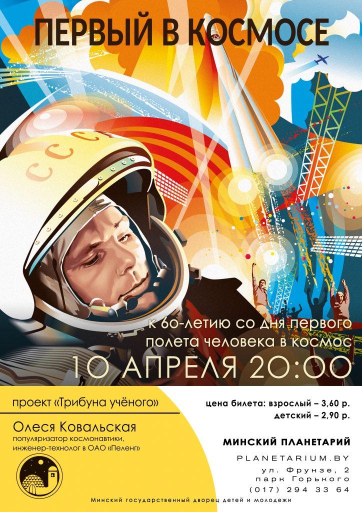 Лекция «Первый в космосе»