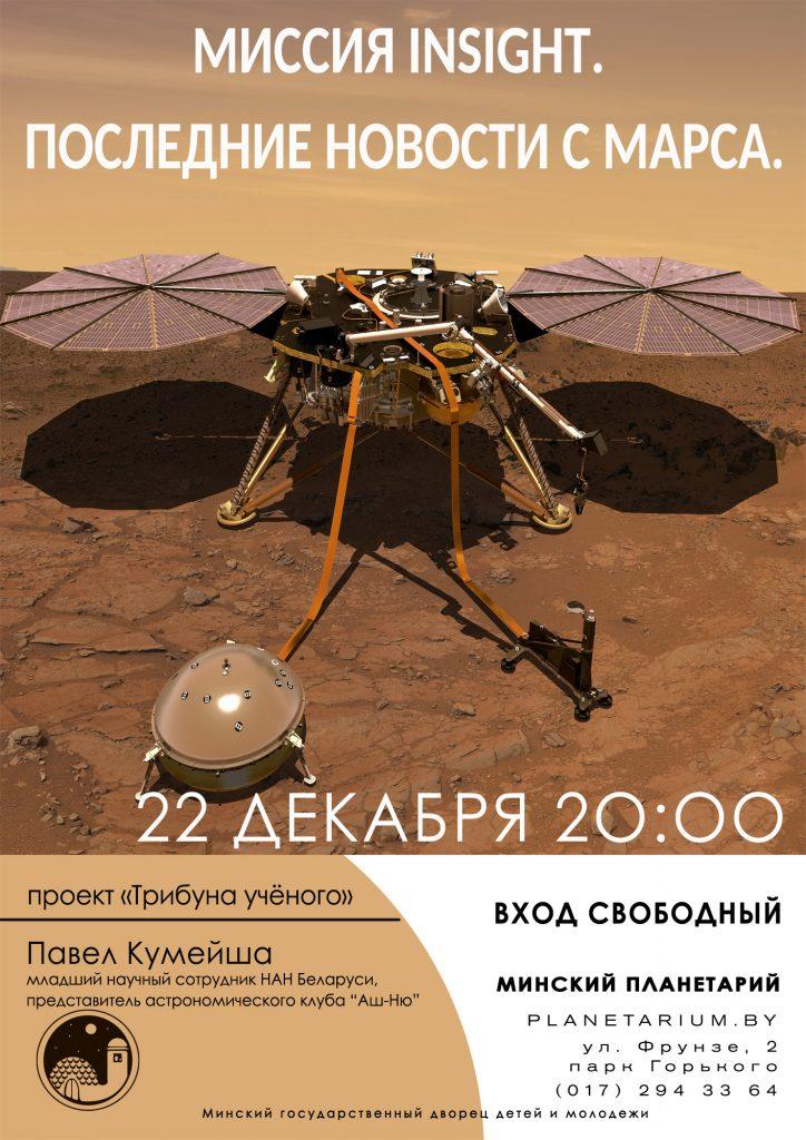 Лекция «Миссия InSight. Последние новости с Марс»