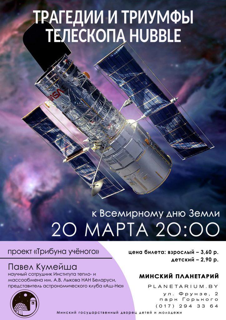Лекция «Трагедии и триумфы телескопа Hubble»