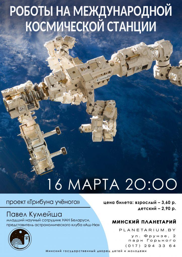 Лекция «Роботы на Международной космической станции»