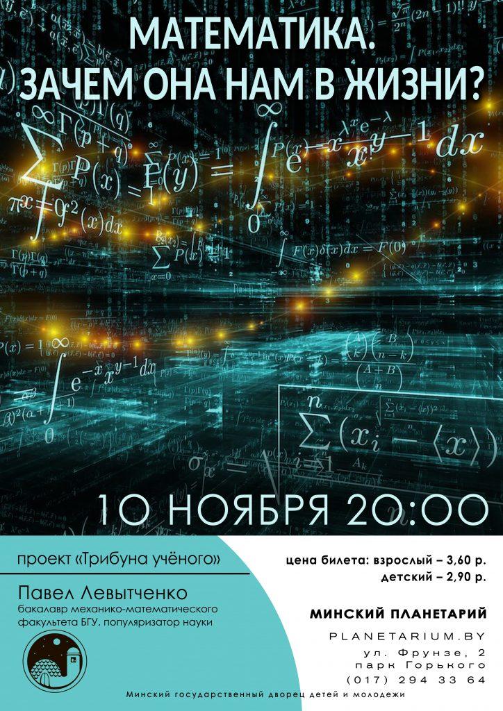 Лекция «Математика. Зачем она нам в жизни?»
