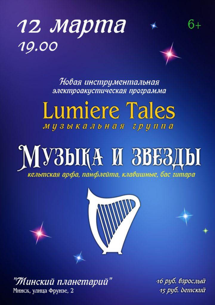Концерт «Музыка и звезды» от группы Lumiere Tales