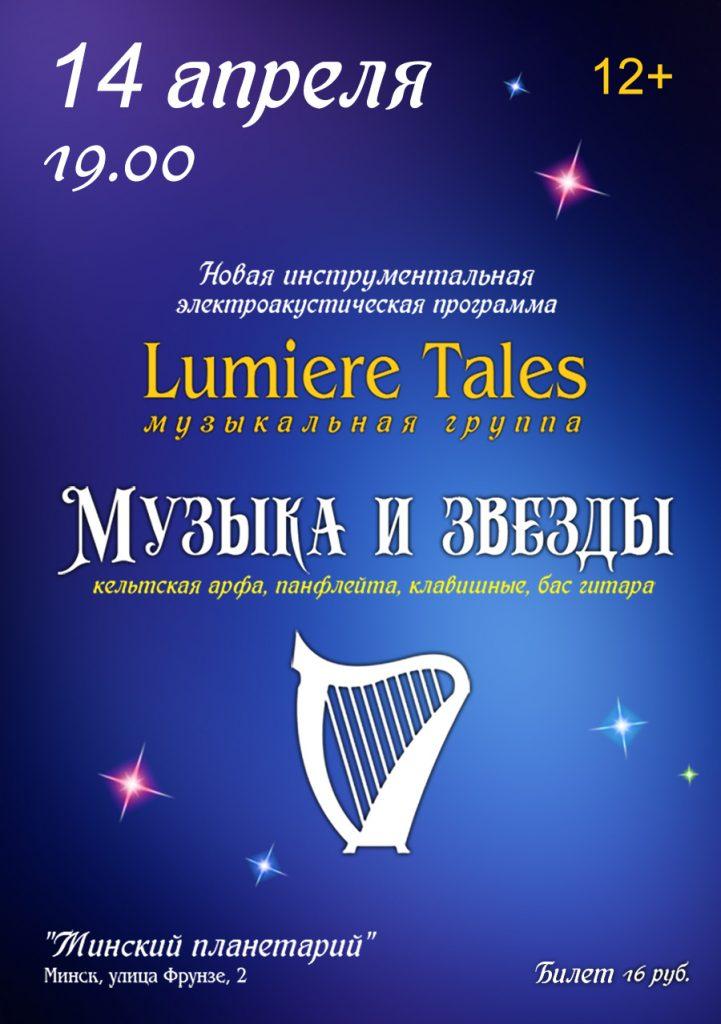 Приглашаем 14 апреля на концерт «Музыка и звезды»