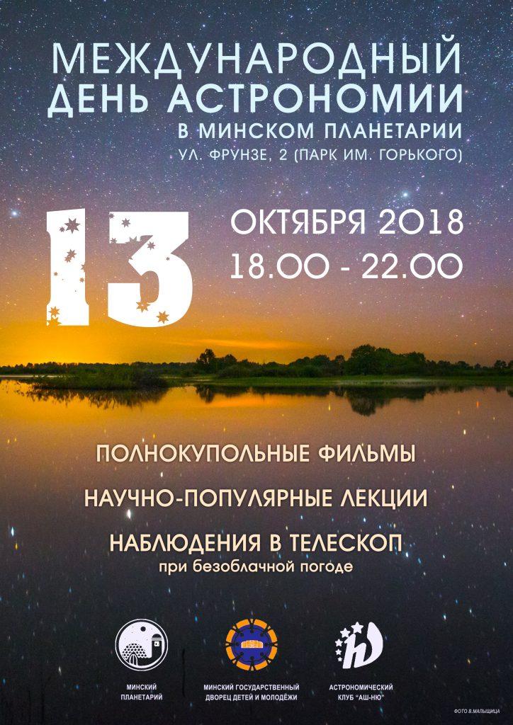 Минский Планетарий приглашает на День астрономии
