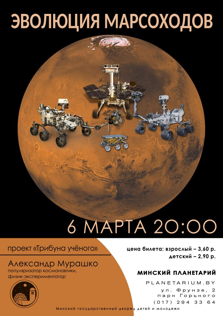 Лекция  «Эволюция марсоходов»