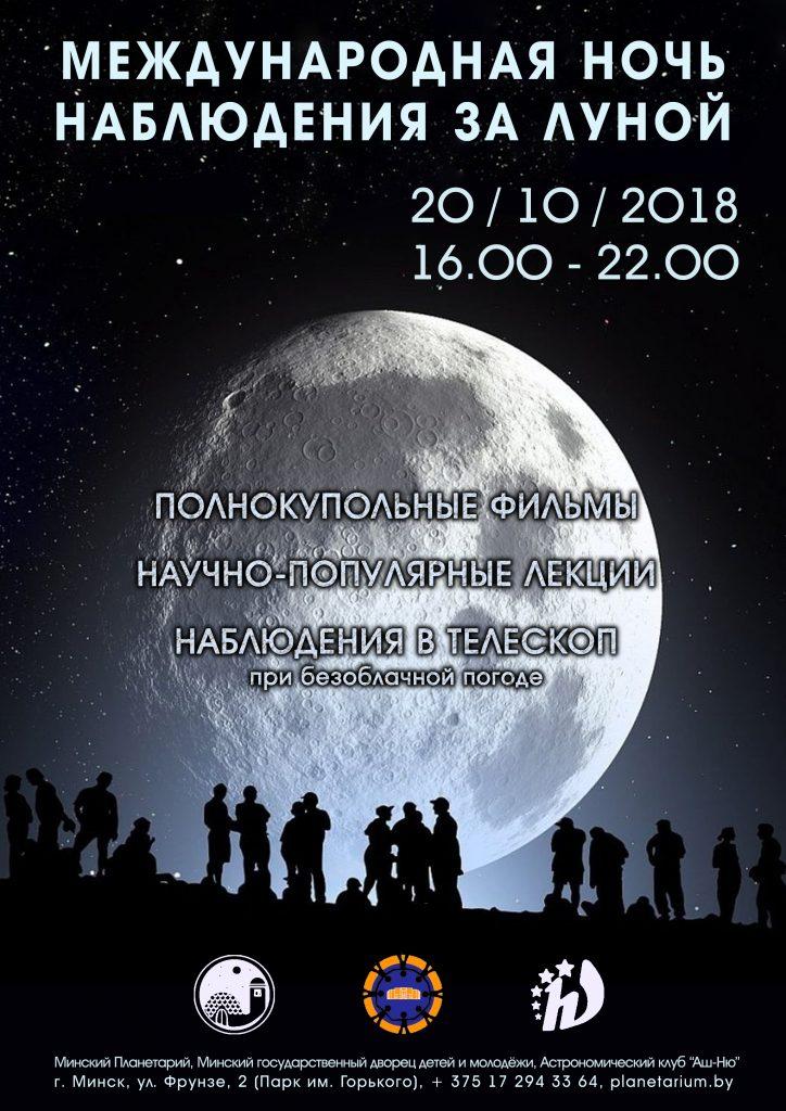 Международная ночь наблюдения за Луной