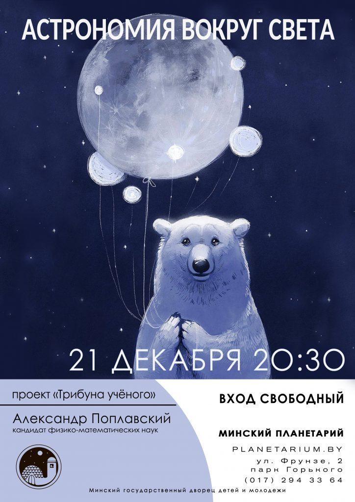 Лекция «Астрономия вокруг света»