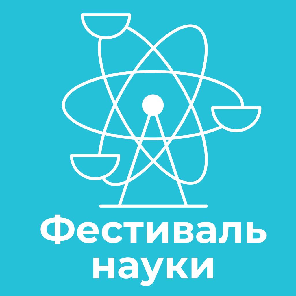 """Минский Планетарий участвует в """"Фестивале науки 2021"""""""