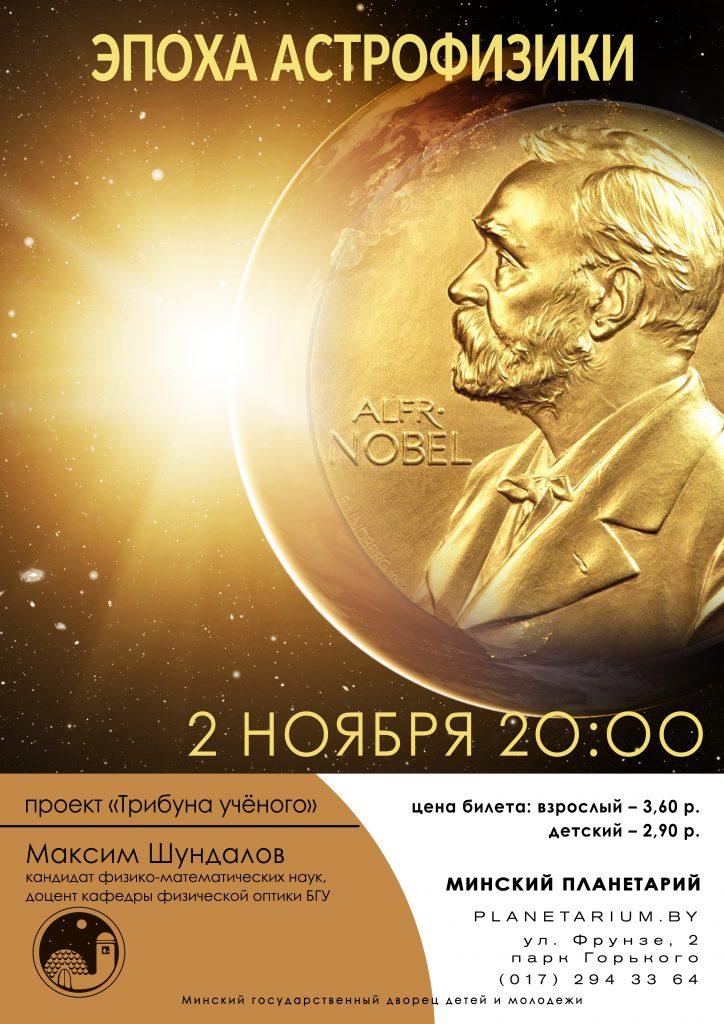 Лекция «Эпоха астрофизики»