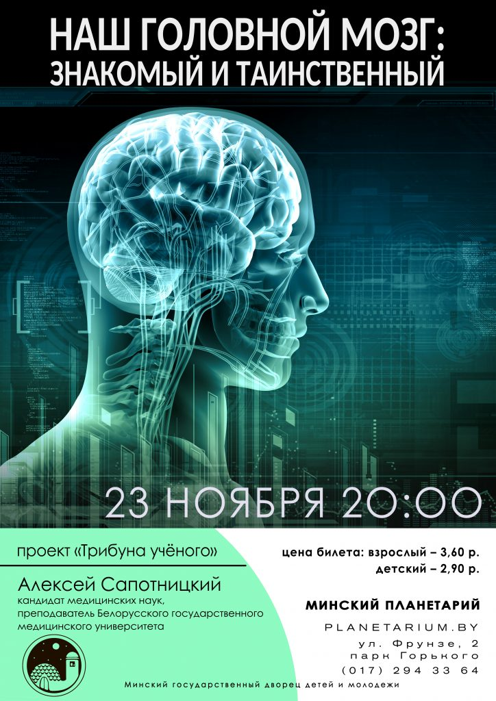 Лекция «Наш головной мозг: знакомый и таинственный»