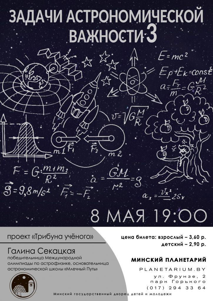 Лекция «Задачи астрономической важности 3»
