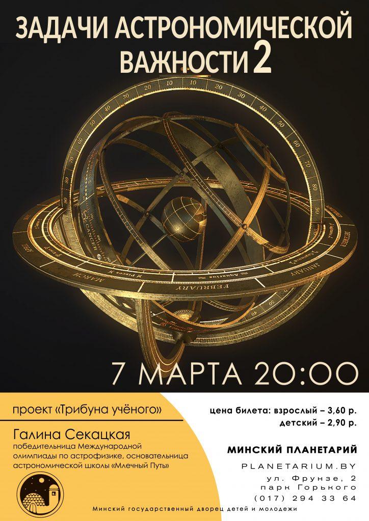 Лекция «Задачи астрономической важности 2»