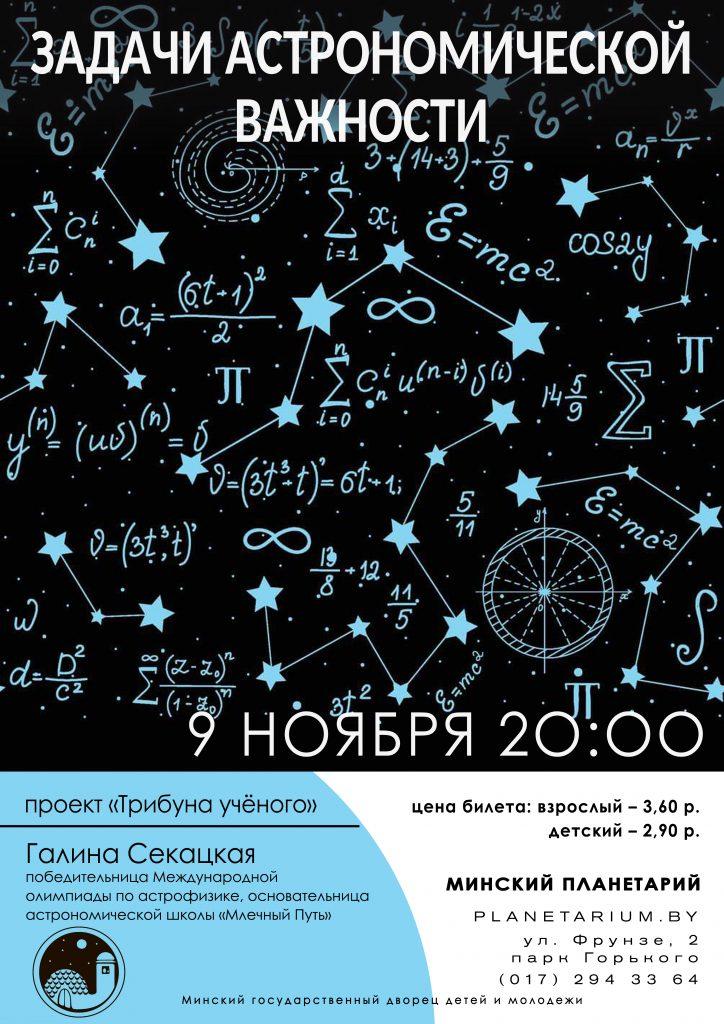 Лекция «Задачи астрономической важности»