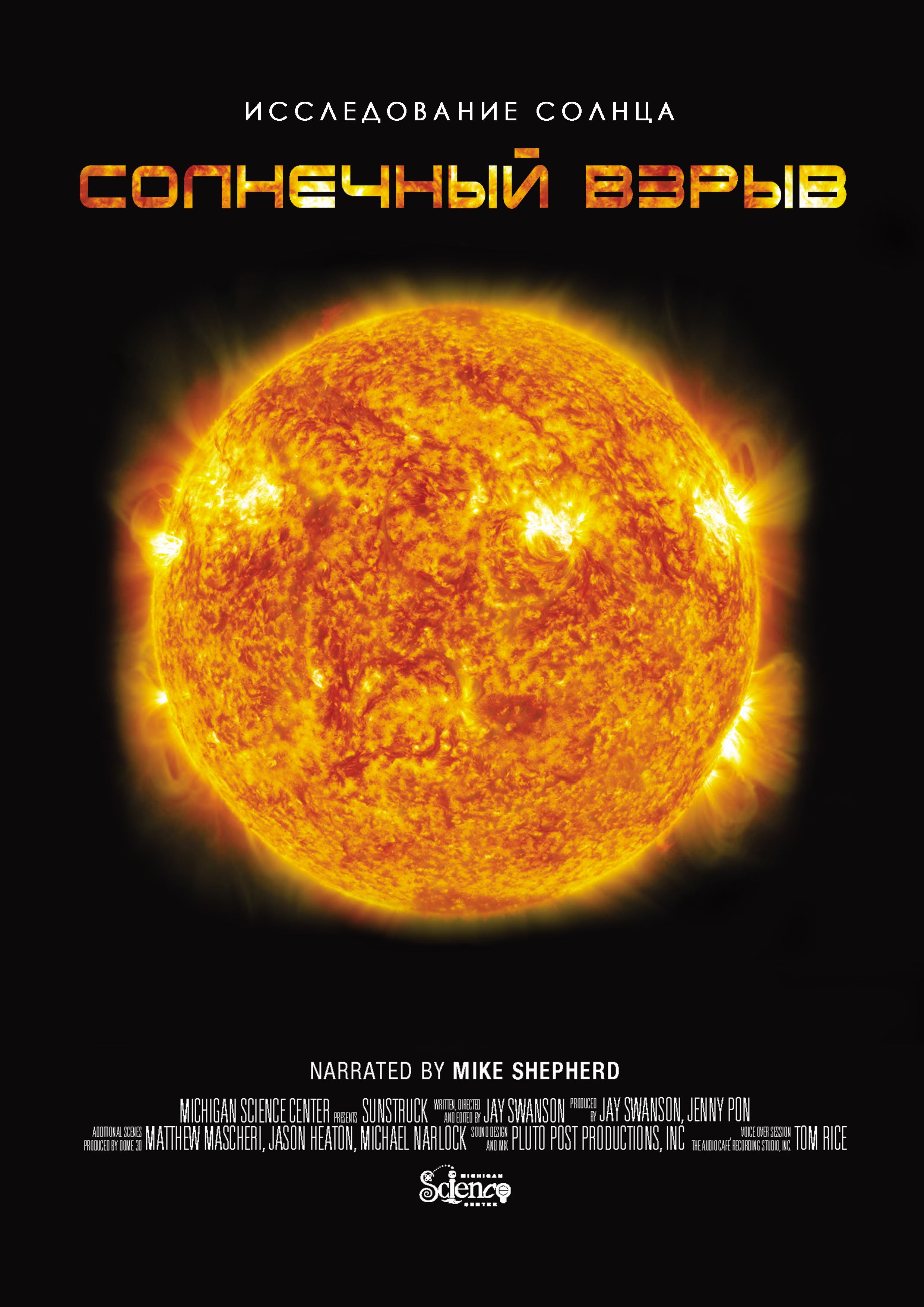 Солнечный взрыв