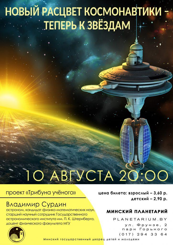 Лекция Владимира Сурдина откроет новый сезон «Трибуны ученого»