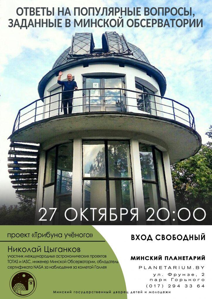 Лекция «Ответы на популярные вопросы, заданные в Минской Обсерватории»