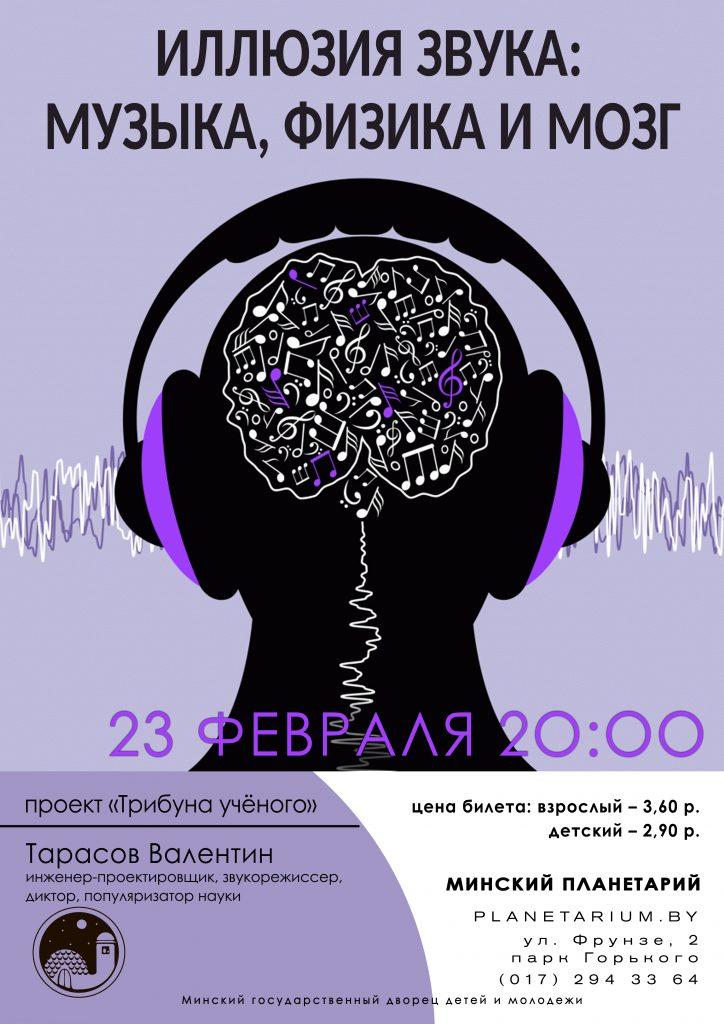 Лекция «Иллюзия звука: музыка, физика и мозг»